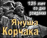 125-летие со дня рождения Януша Корчака