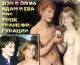 Дэн Редклифф и Эмма Уотсон(Ватсон) - Адам и Ева или Урок трансфигурации