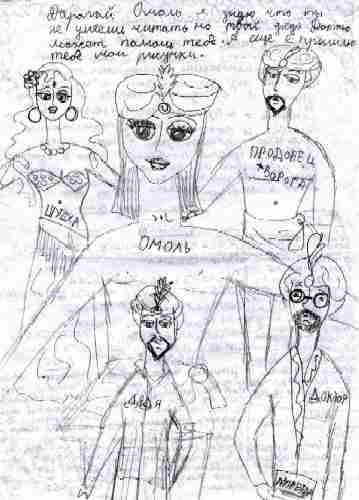 Рисунок Насти Коган из письма к Омолю