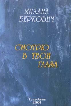 Михаил Беркович «Смотрю в твои глаза»