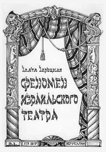 Книга Златы Зарецкой ФЕНОМЕН ИЗРАИЛЬСКОГО ТЕАТРА
