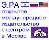 Э.РА - открытое международное издательство