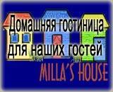Домашняя гостиница для наших гостей