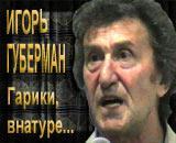 Игорь Губерман ~ Концерт в пользу Иерусалимского Журнала