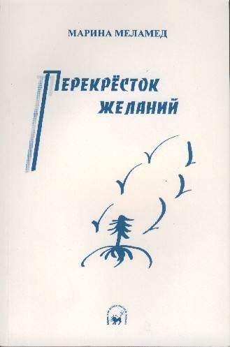Марина Меламед «Перекрёсток желаний»