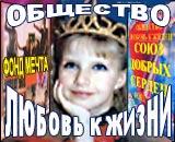 Григорий Фильковский. Общество ЛЮБОВЬ К ЖИЗНИ.