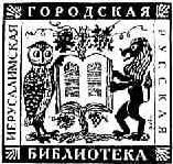 Иерусалимская русская библиотека