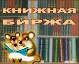 КНИЖНАЯ БИРЖА Купить продать книгу