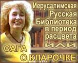 Клара Эльберт. Иерусалимская Русская Библиотека в период расцвета