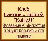 """Клуб Наивных Людей """"КаНаЛ"""""""