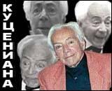 90-летие артиста-чтеца Александра Куцена и репортажи о его творческих вечерах