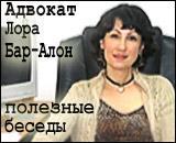 Адвокат Лора Бар-Алон �ПОЛЕЗНЫЕ БЕСЕДЫ�