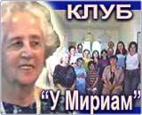 Кафе-клуб Мириам Мешель