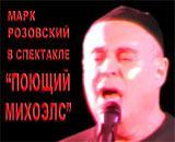 Марк Розовский в спектакле «Поющий Михоэлс»