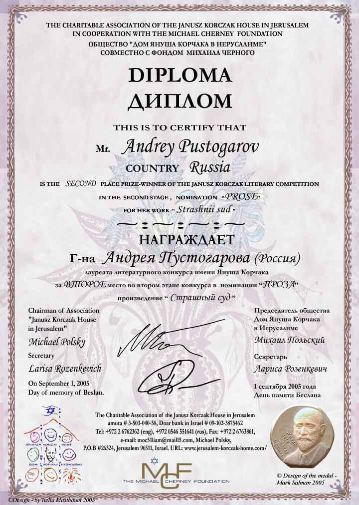 Купить диплом о высшем образовании украины в москве