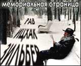 Вечер памяти рава Ицхака Зильбера