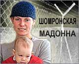 Шомронская Мадонна
