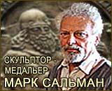 Скульптор-медальер Марк Сальман (Санур, Севеная Самария)