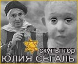 Скульптор Юлия Сегаль (Санур, Севеная Самария)