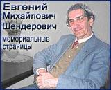 ЕВГЕНИЙ МИХАЙЛОВИЧ ШЕНДЕРОВИЧ ~ аккомпаниатор, композитор, педагог ~