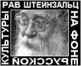 Рав Адин Штейнзальц на фоне русской культуры