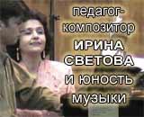 Педагог-композитор Ирина Светова и юность музыки
