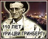 Ури-Цви Гринберг. К 110-летию со дня рождения.