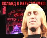Виктор Авилов и Ольга Кабо в спектакле �Мастер и Маргарита�