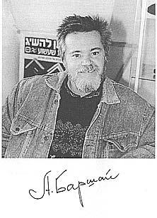 Александр Баршай